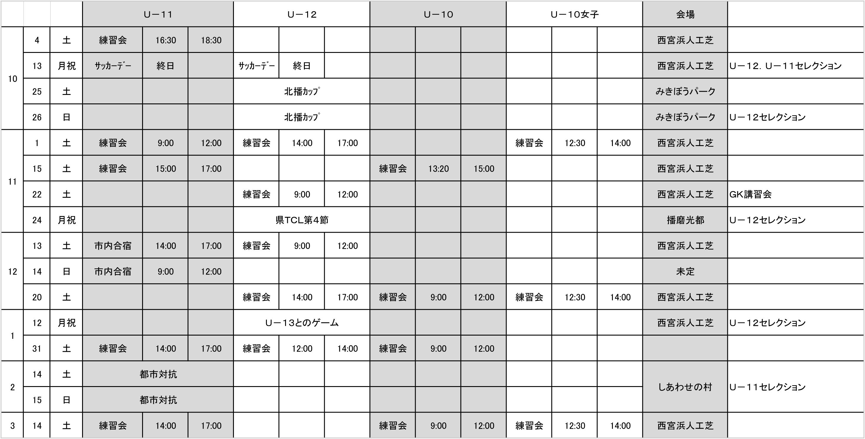 後期活動予定表