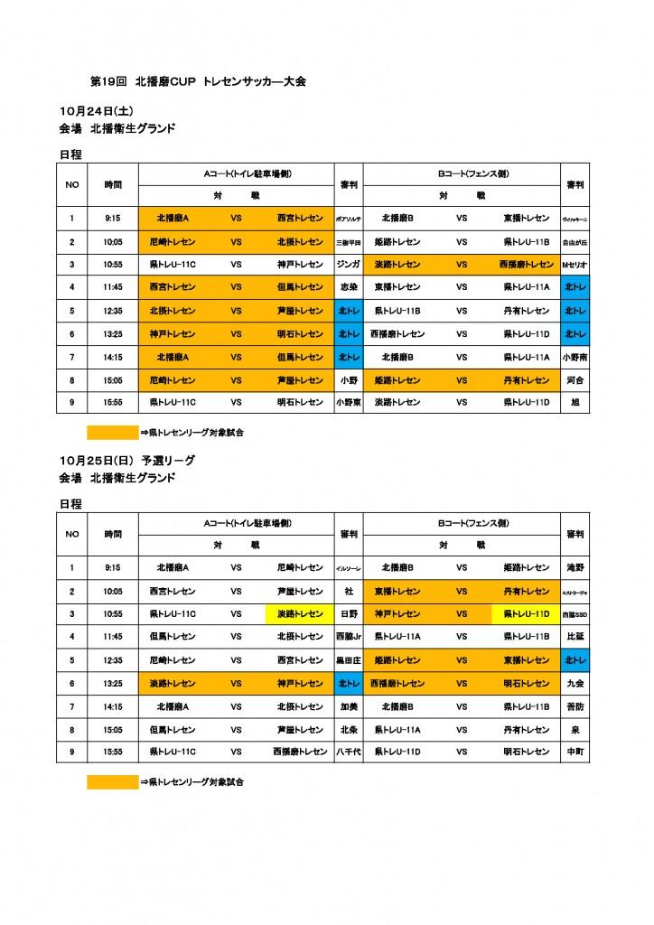 2015tc-league3